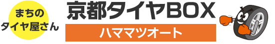 京都を中心としたタイヤの保管・預かり、スタッドレスタイヤレンタルの『京都タイヤBOX』
